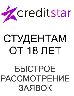 logo credit star