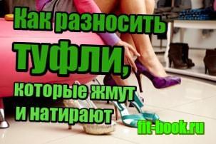 картинка Как разносить туфли, которые жмут и натирают