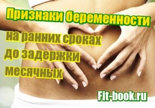 миниатюра Признаки беременности на ранних сроках до задержки месячных