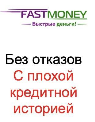 fast money logo-min