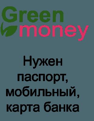 green money фото
