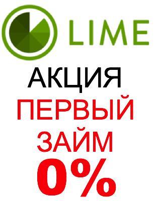 lime logo 0