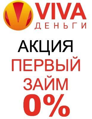 logo-Viva-Dengi-MFO-2-min (1)