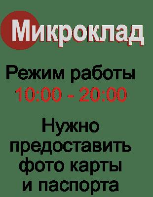 микроклад лого