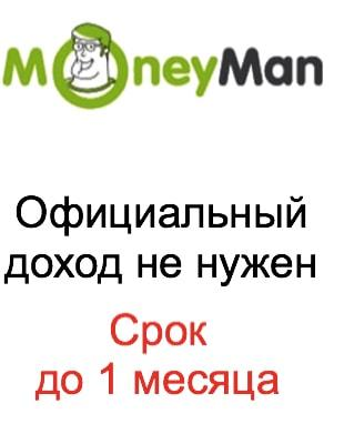 moneyman logo-min