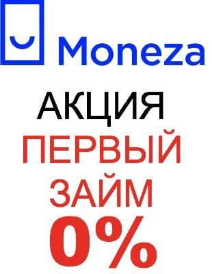 монеза лого mini-min