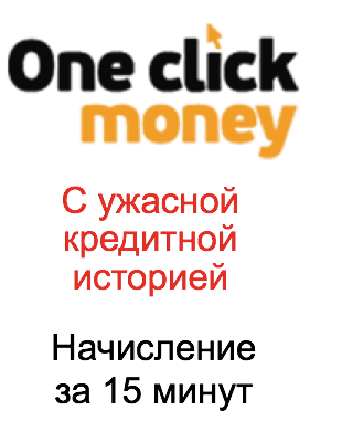 one click money лого
