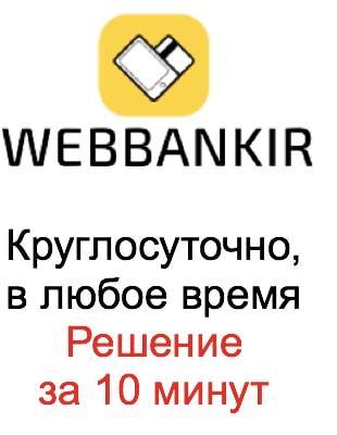 webbankir logo-min