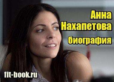 Фотография Анна Нахапетова – биография, личная жизнь