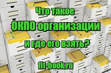 Фото Что такое ОКПО организации и где его взять