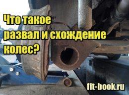 Изображение Что такое развал и схождение колес и зачем он нужен