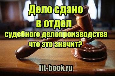 Фотография Дело сдано в отдел судебного делопроизводства - что это значит?