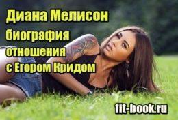 Фотография Диана Мелисон - биография, личная жизнь, отношения с Егором Кридом