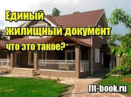 Изображение Единый жилищный документ - что это такое и где получить