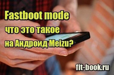 Фото Fastboot mode - что это такое на Андроид Meizu