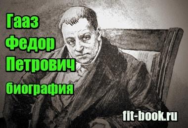 Фотография Гааз Федор Петрович – биография, вклад в медицину