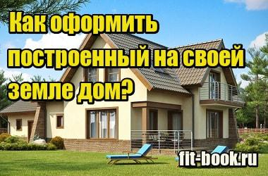 Фотография Как оформить построенный на своей земле дом в собственность