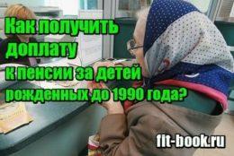 Фото Как получить доплату к пенсии за детей, рожденных до 1990 года