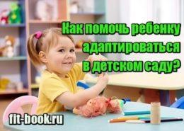 Фото Как помочь ребенку адаптироваться в детском саду