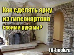 Фотография Как сделать арку из гипсокартона своими руками, пошаговая инструкция