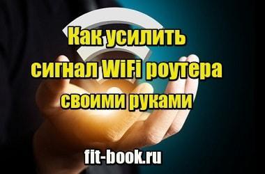 Фото Как усилить сигнал WiFi роутера своими руками