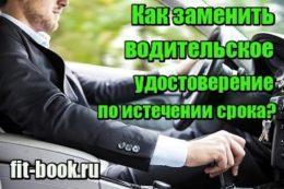 Изображение Как заменить водительское удостоверение по истечении срока в 2018 году