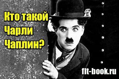 Миниатюра Кто такой Чарли Чаплин