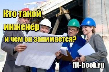 Миниатюра Кто такой инженер и чем он занимается