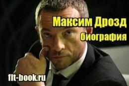 Картинка Максим Дрозд – биография, личная жизнь