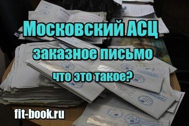 Фото Московский АСЦ, заказное письмо - что это такое?