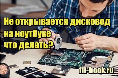 Фотография Не открывается дисковод на ноутбуке – что делать