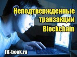 Фото Неподтвержденные транзакции Blockchain
