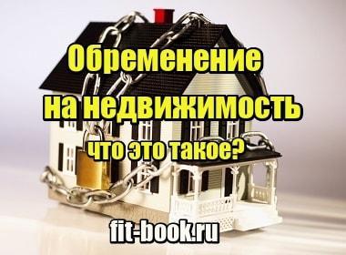 Фото Обременение на недвижимость - что это такое