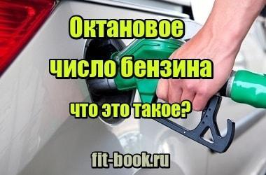 Миниатюра Октановое число бензина - что это такое