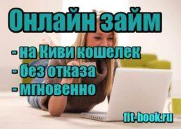 мини картинка Онлайн займ на Киви кошелек без отказа мгновенно