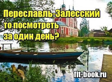 Изображение Переславль-Залесский, достопримечательности – что посмотреть за один день