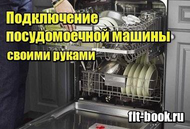 Миниатюра Подключение посудомоечной машины своими руками
