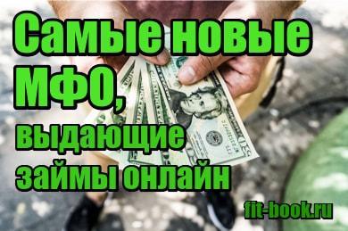 фото Самые новые МФО, выдающие займы онлайн