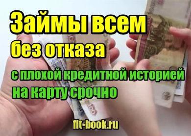 фото Займы всем без отказа с плохой кредитной историей на карту срочно