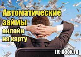 Фотография Автоматические займы онлайн на карту