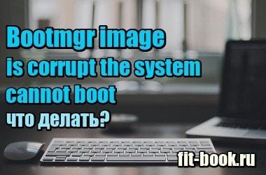 Миниатюра Bootmgr image is corrupt the system cannot boot – что делать