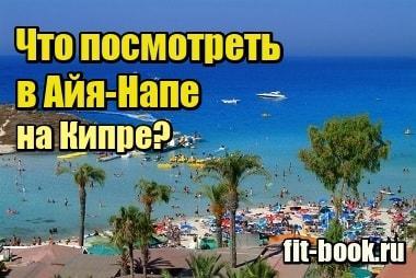 Изображение Что посмотреть в Айя-Напе на Кипре самостоятельно