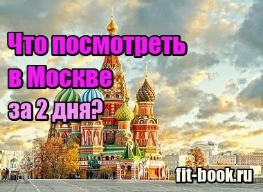 Картинка Что посмотреть в Москве за 2 дня летом самостоятельно
