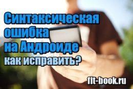 Фото Что такое синтаксическая ошибка на Андроиде – как исправить