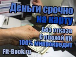 миниатюра Деньги срочно на карту с плохой КИ без отказа – 100% микрокредит