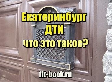 Фотография Екатеринбург ДТИ – что это такое на почтовом извещении