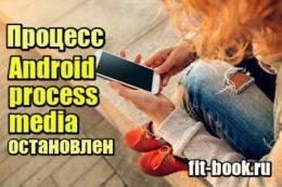 Фото Процесс Android process media остановлен – что делать