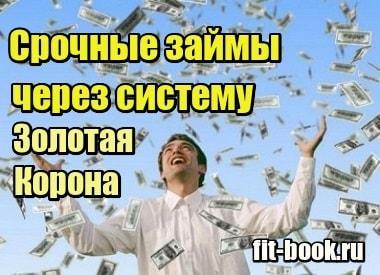 Фотография Срочные займы через систему Золотая Корона