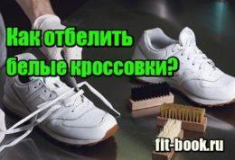 c5d04ed2a Как отбелить белые кроссовки в домашних условиях