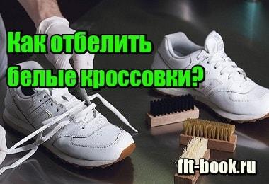 Фотография Как отбелить белые кроссовки в домашних условиях